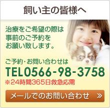 飼い主の皆様へ 治療をご希望の際は 事前のご予約を お願い致します。 ご予約は0566-98-3758 メールでのお問い合わせ