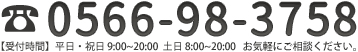 一般診察 午前 10:00~12:00 午後 17:00~20:00 予約診療 平日 13:00~16:30 土曜 14:00~20:00 御予約・御問合せは0566-98-3758